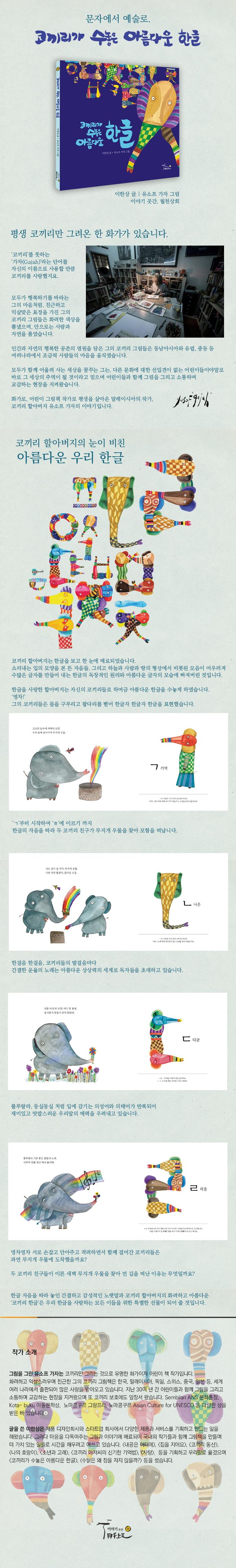 코끼리가 수놓은 아름다운 한글(양장본 HardCover) 도서 상세이미지
