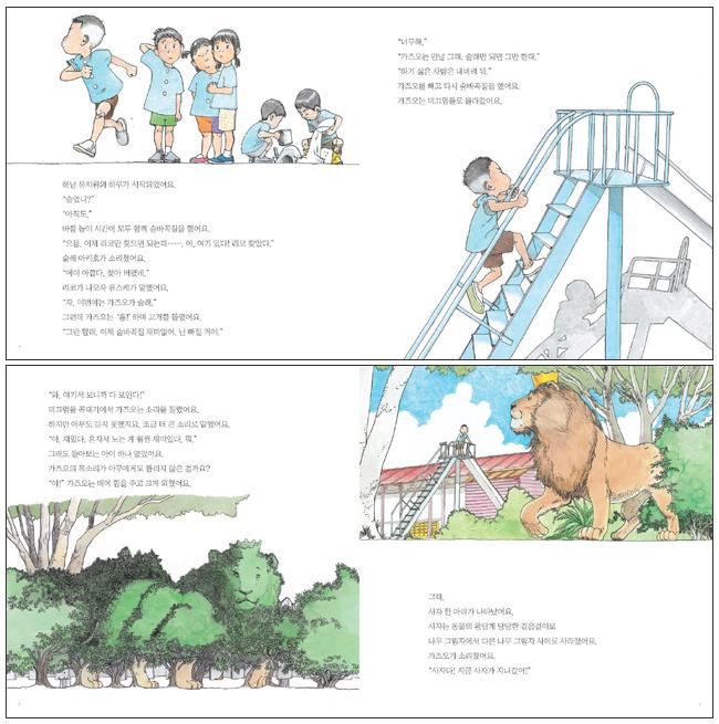 해님 유치원의 비밀 친구(나 일곱 살이야)(좋은책어린이 그림책  01)(양장본 HardCover) 도서 상세이미지