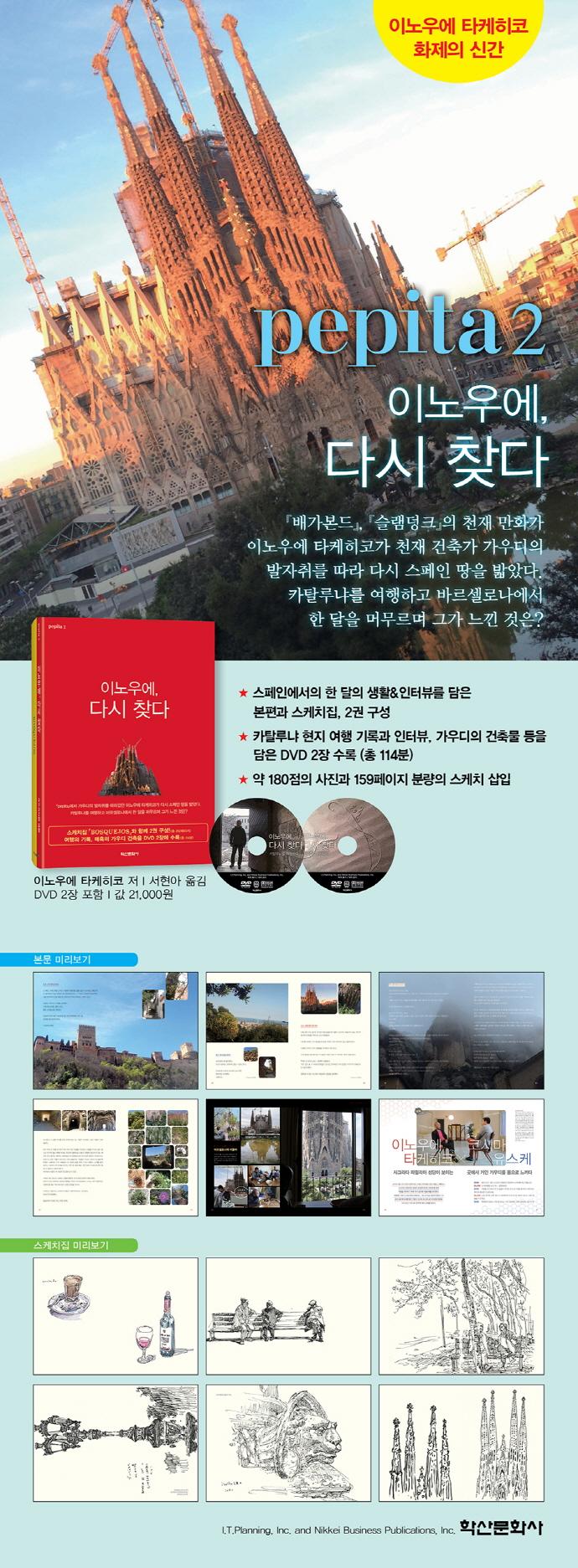 이노우에, 다시 찾다(CD2장포함)(페피타(Pepita) 2) 도서 상세이미지