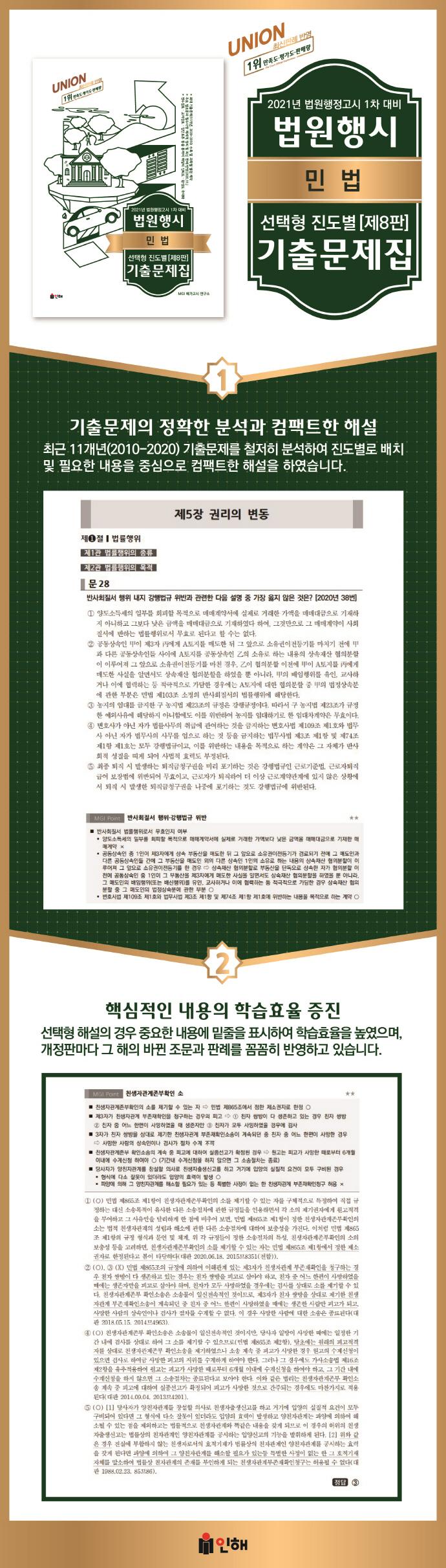 민법 법원행시 기출문제집(선택형 진도별)(2021)(Union)(8판) 도서 상세이미지