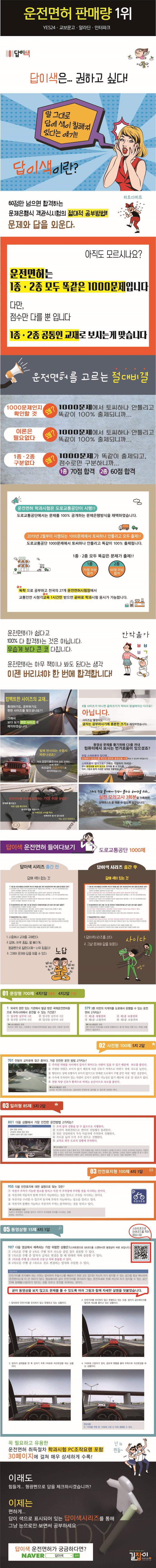 운전면허 필기시험문제 1000제(1종 2종 공통)(2020)(답이색 시리즈) 도서 상세이미지