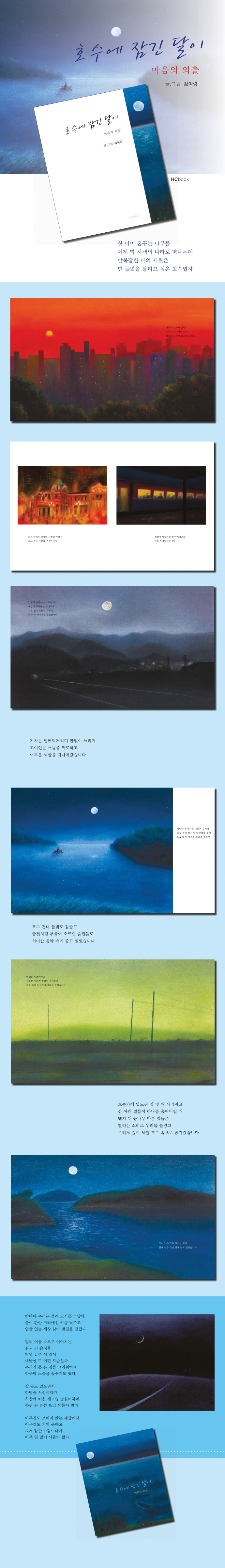 호수에 잠긴 달이(양장본 HardCover) 도서 상세이미지