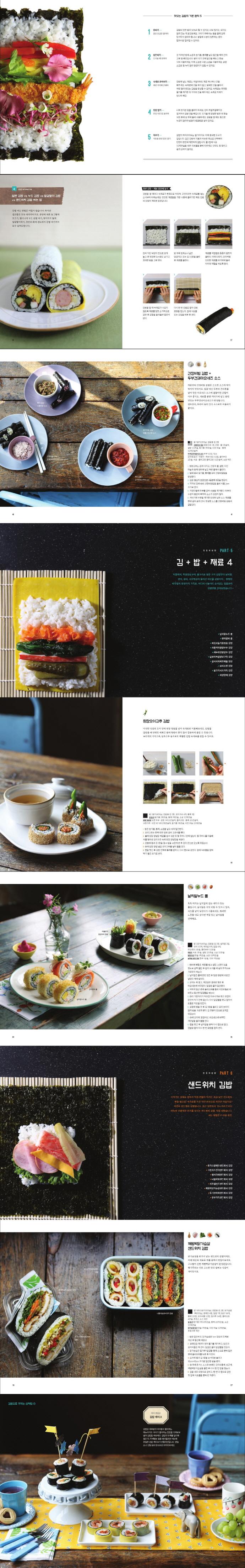 한입에 김밥(수작걸다 한입에 레시피 1) 도서 상세이미지