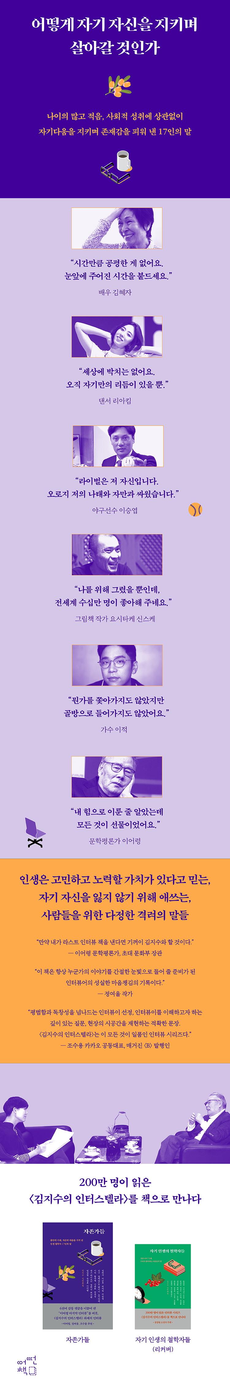 자존가들(김지수의 인터스텔라 시리즈) 도서 상세이미지