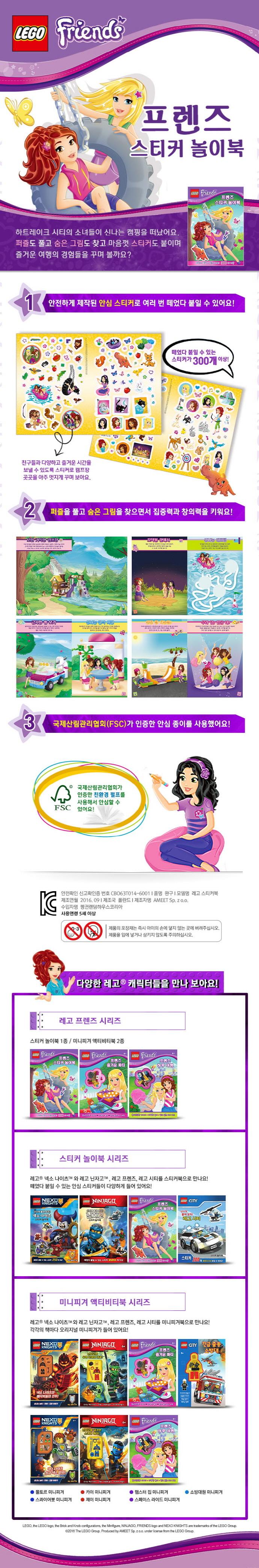 프렌즈 스티커 놀이북(레고) 도서 상세이미지