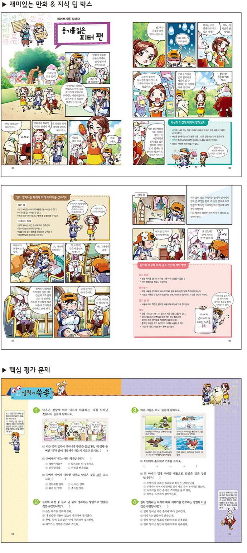 Why? 교과서 중심: 국어 3학년 도서 상세이미지