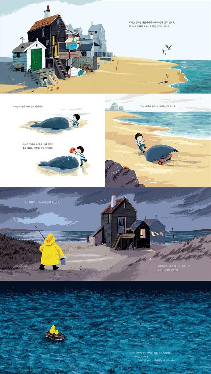 폭풍고래(벤지데이비스 그림책 2)(양장본 HardCover) 도서 상세이미지