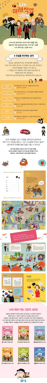 나의 미래 직업 그림책: 진실을 추구하는 성격(우리 아이 성격으로 알아보는)(나의 미래 직업 그림책 시리? 도서 상세이미지