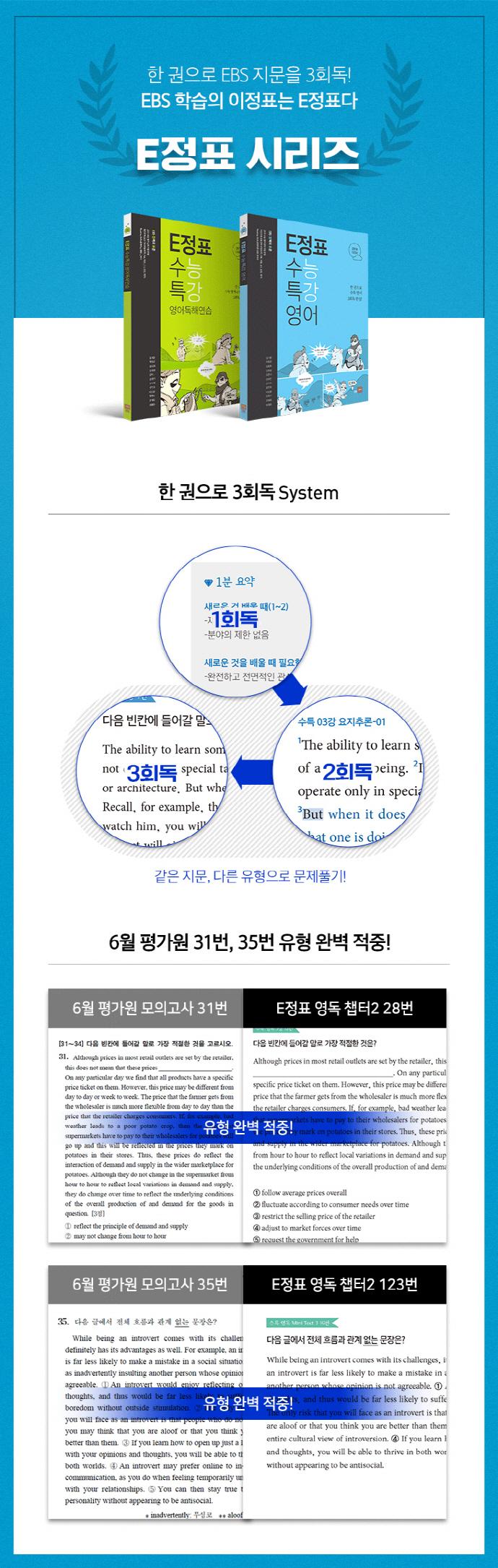 고등 영어 수능특강(2018)(E정표) 도서 상세이미지