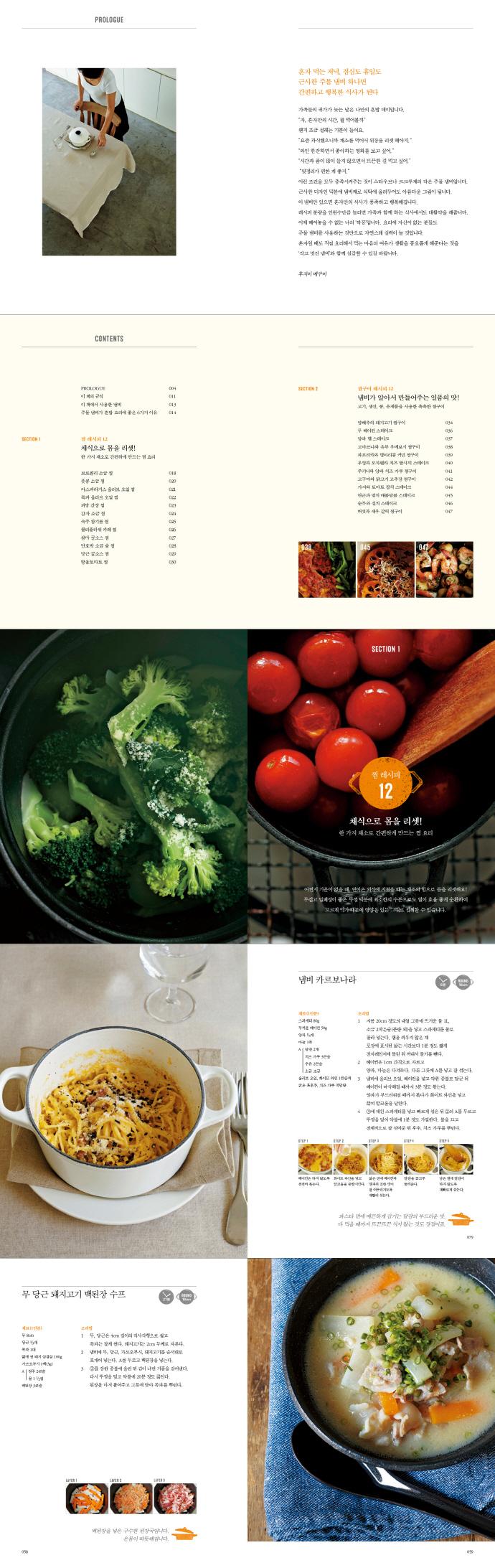 가정식 혼밥(Recipe 65) 도서 상세이미지