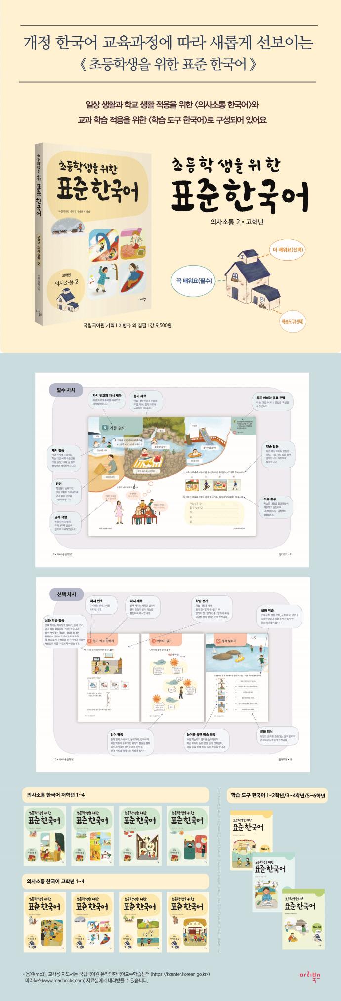 표준 한국어: 고학년 의사소통 2(초등학생을 위한) 도서 상세이미지