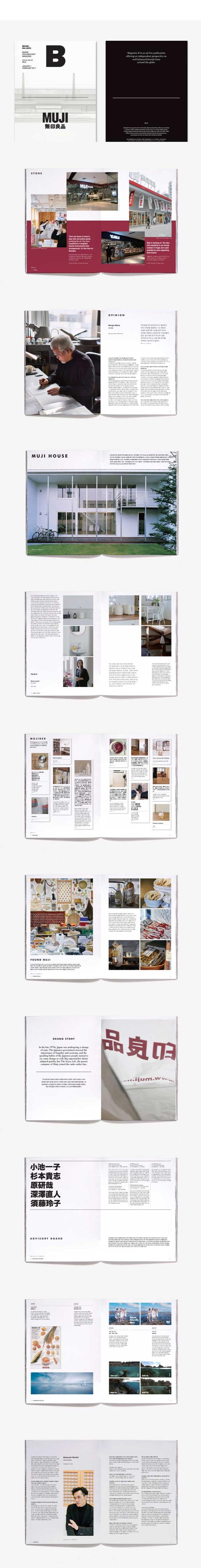 매거진 B(Magazine B) No.53: 무인양품(MUJI)(한글판) 도서 상세이미지