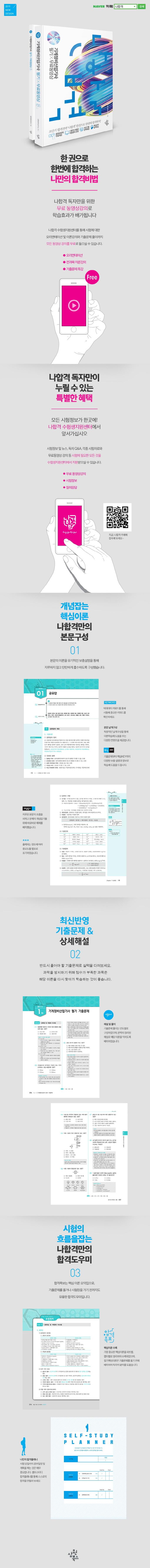 기계정비산업기사 필기X무료동영상(2020)(나합격) 도서 상세이미지