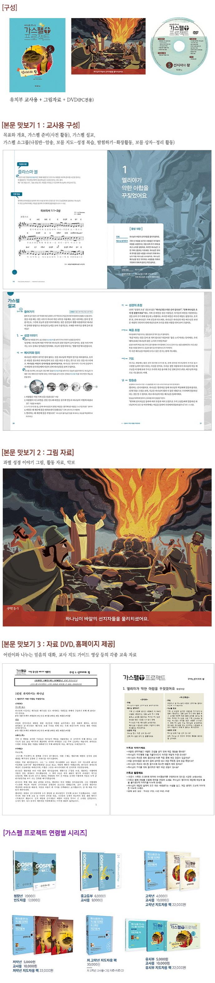 가스펠 프로젝트 구약. 5: 선지자와 왕(유치부 지도자용 팩)(예수님을 만나는)(CD1장포함) 도서 상세이미지