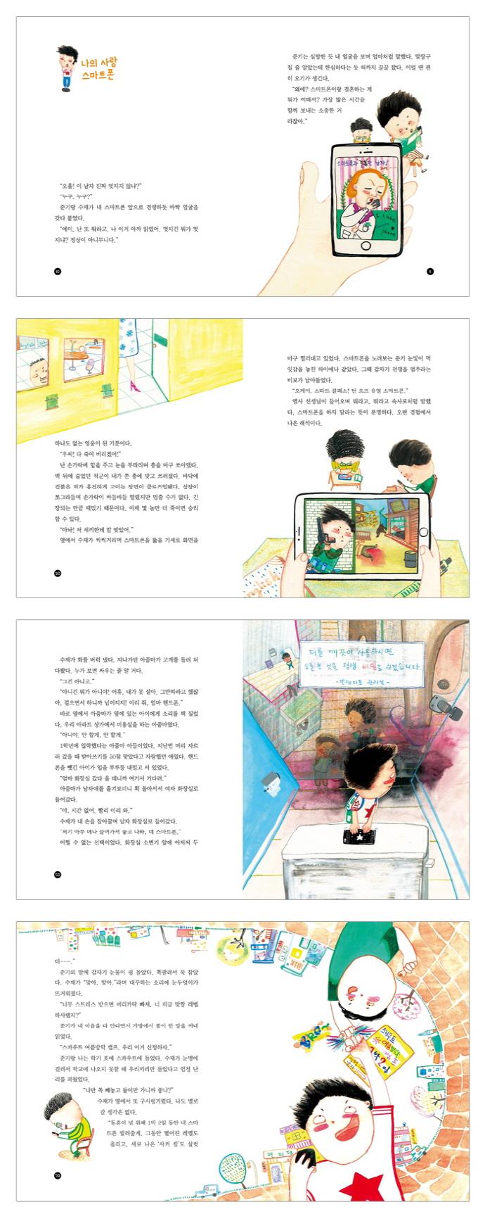 스마트폰 감시자(맛있는책읽기 45) 도서 상세이미지