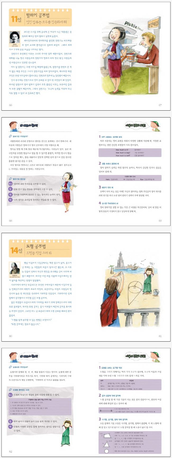 자기주도 과목별 1-2학년 만점 공부법(꽉채운 학습문고 8) 도서 상세이미지