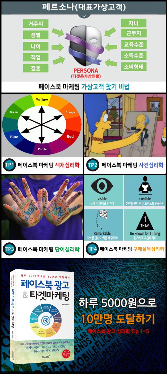 페이스북 광고 & 타겟마케팅 도서 상세이미지
