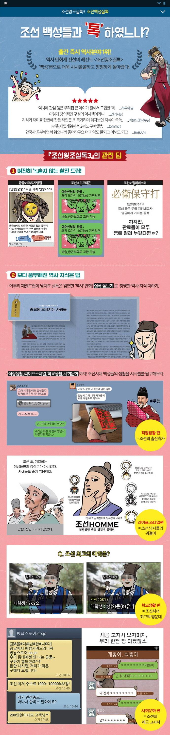 조선왕조실톡. 3: 조선백성실톡 도서 상세이미지