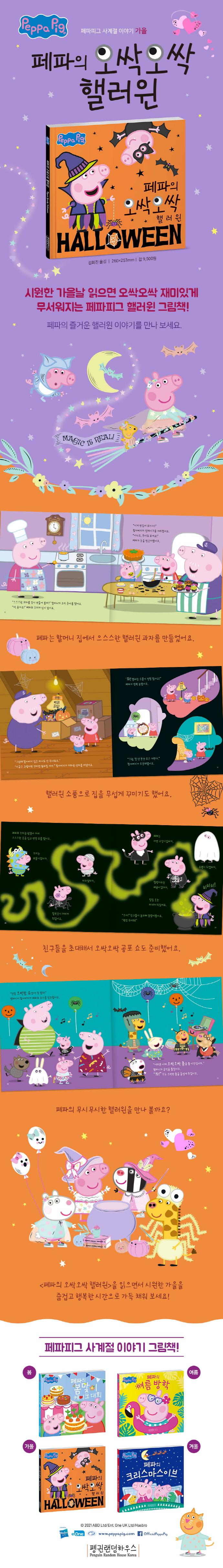 페파의 오싹오싹 핼러윈(페파피그 사계절 이야기)(양장본 HardCover) 도서 상세이미지