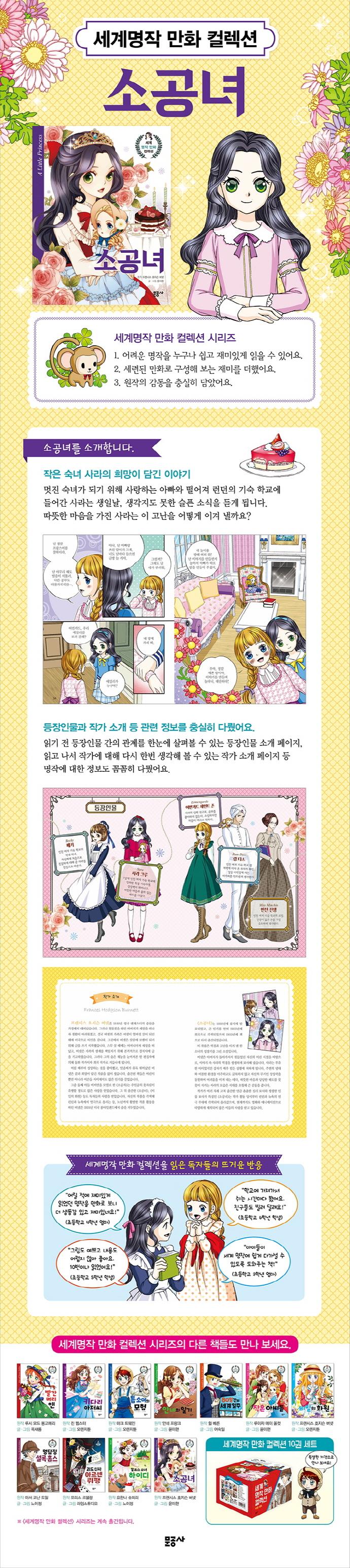 소공녀(세계 명작 만화 컬렉션 11) 도서 상세이미지
