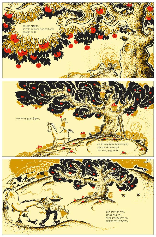 아빠가 구운 사과 파이(마루벌의 좋은 그림책 77)(양장본 HardCover) 도서 상세이미지