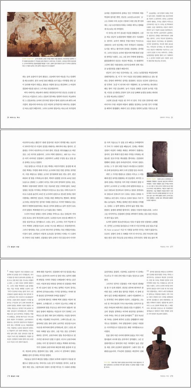 종횡무진 한국사(상): 단군에서 고려까지(개정판) 도서 상세이미지