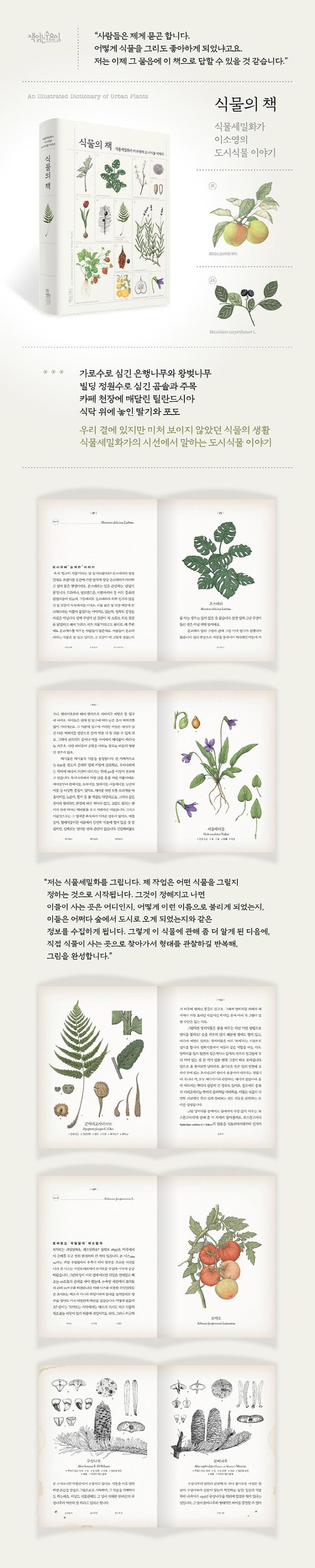 식물의 책 도서 상세이미지