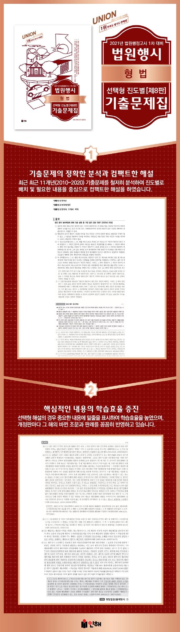 형법 법원행시 기출문제집(선택행 진도별)(2021)(Union)(8판) 도서 상세이미지