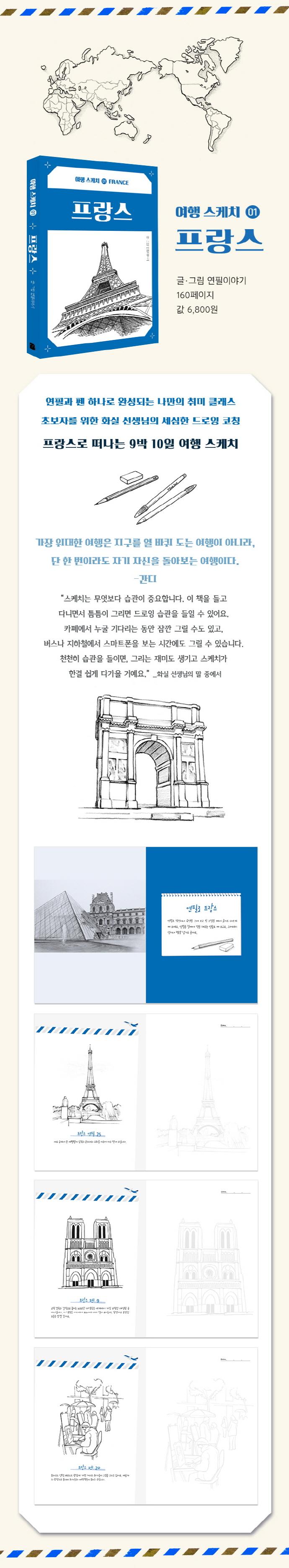 여행스케치 프랑스 도서 상세이미지