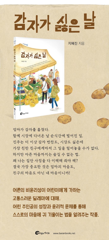 감자가 싫은 날(높새바람 52) 도서 상세이미지