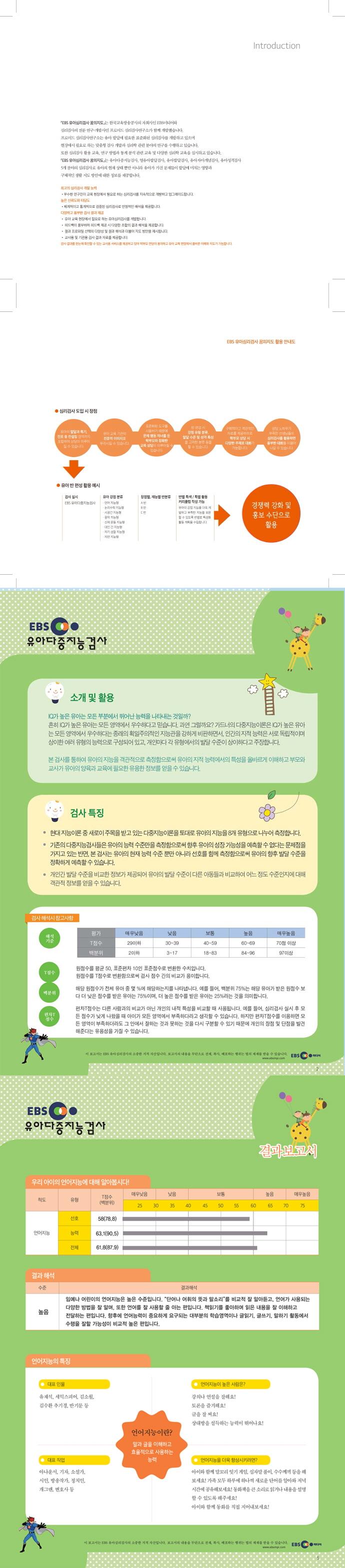 유아다중지능검사(만3-6세)(EBS) 도서 상세이미지