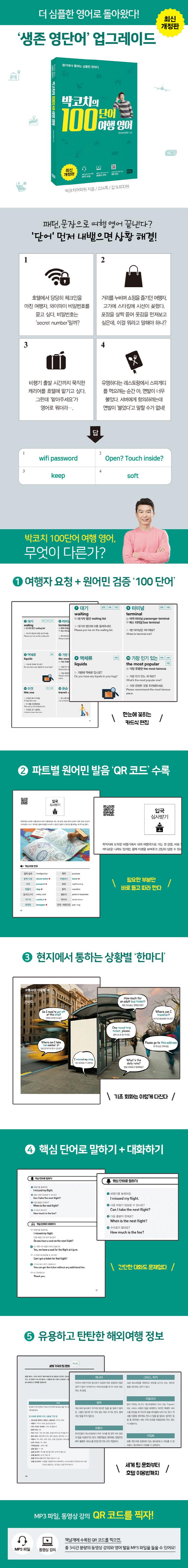 박코치의 100단어 여행 영어(개정판) 도서 상세이미지