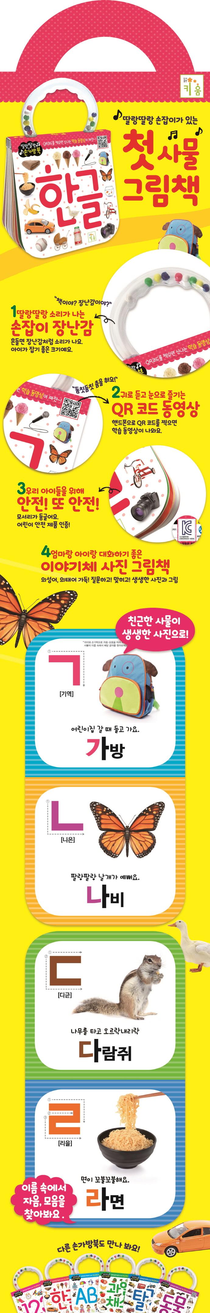 딸랑딸랑 손가방북: 한글(보드북) 도서 상세이미지