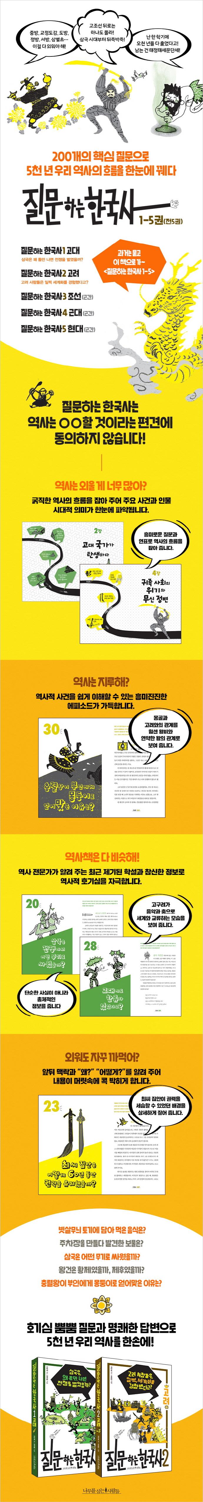 질문하는 한국사. 2: 고려 도서 상세이미지