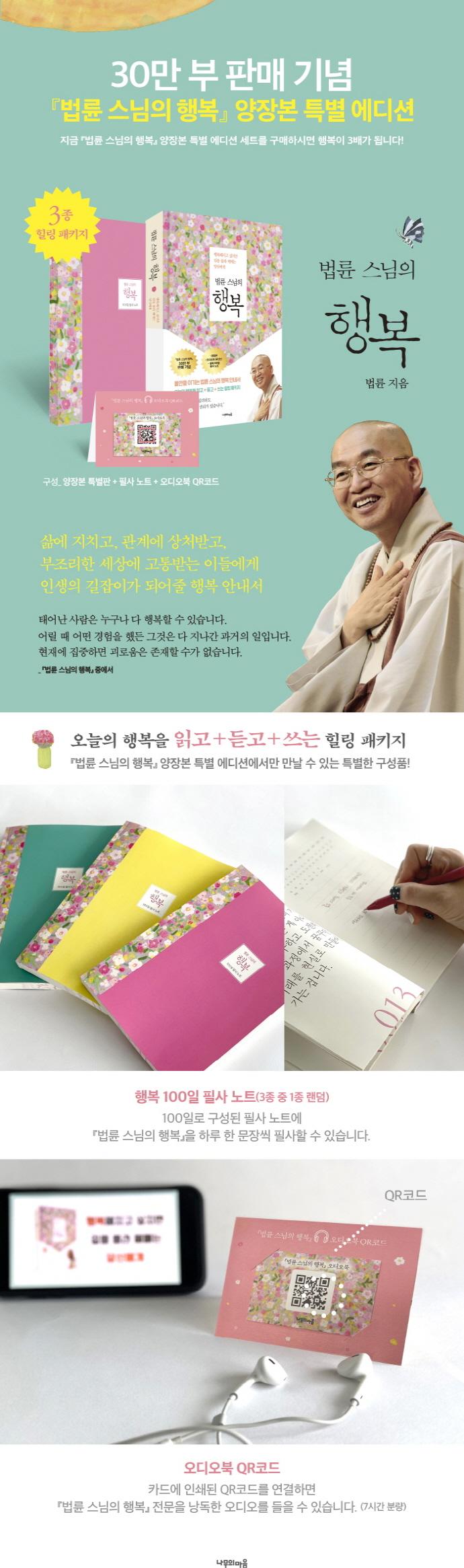 법륜 스님의 행복(특별 에디션)(양장본 HardCover) 도서 상세이미지