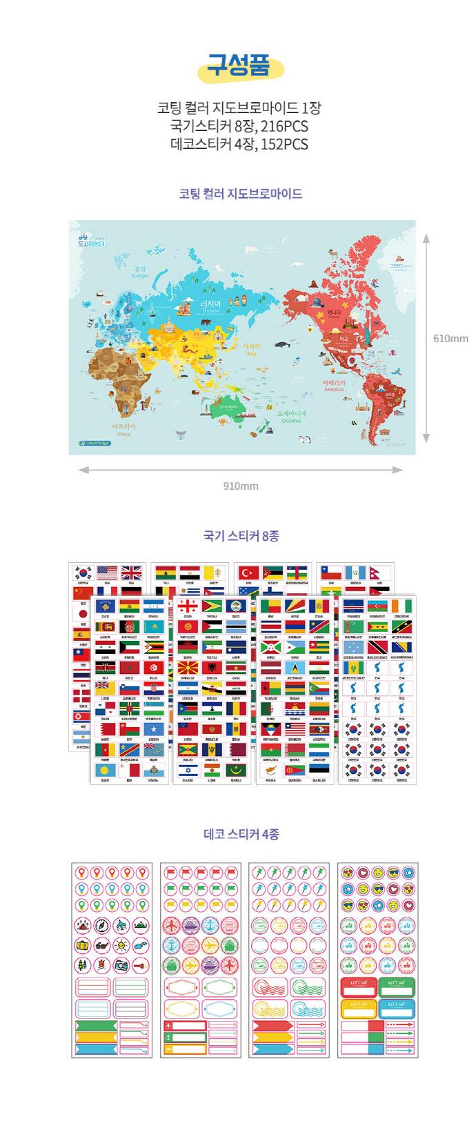 도시탐험대: 세계지도 브로마이드 도서 상세이미지