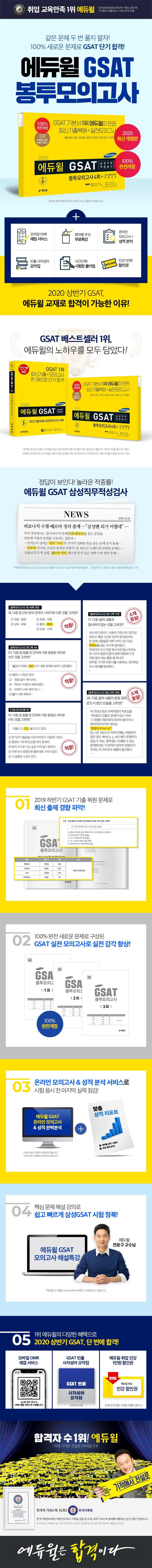 GSAT 삼성직무적성검사 봉투모의고사 4회(2020)(에듀윌) 도서 상세이미지