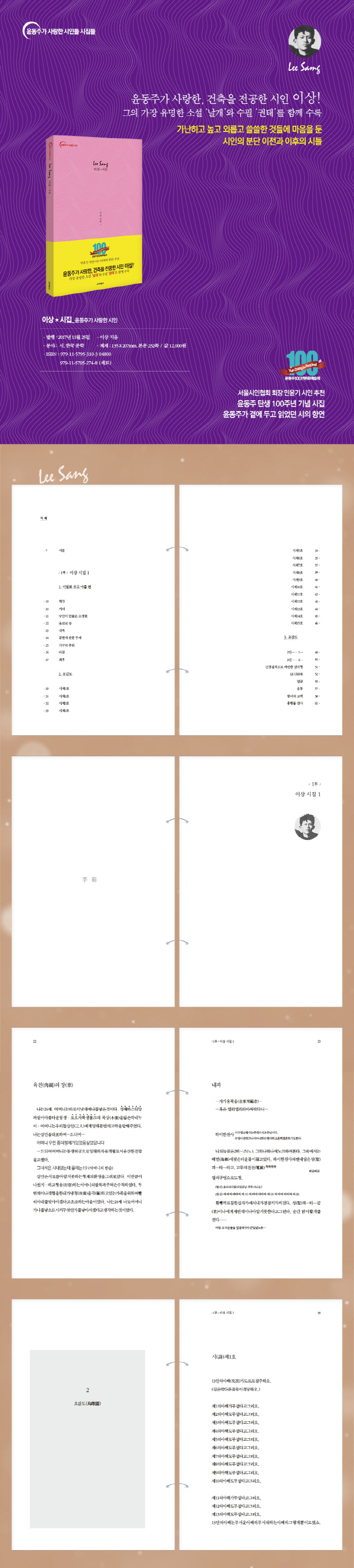 이상 시집(윤동주가 사랑한 시인) 도서 상세이미지