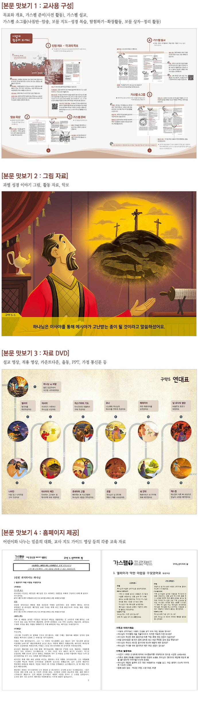 가스펠 프로젝트 구약. 5: 선지자와 왕(저 고학년 지도자용 팩)(예수님을 만나는)(CD1장포함)(전3권) 도서 상세이미지
