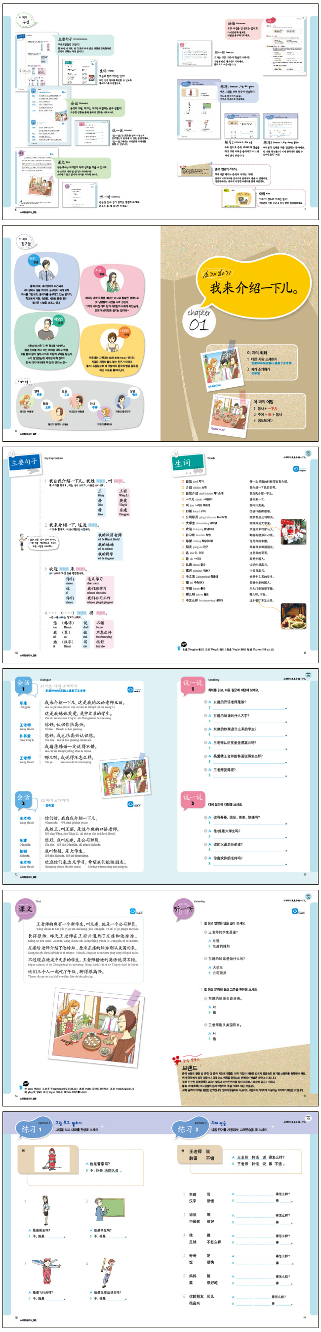 스피킹 중국어 입문(MP3CD1장포함)(스피킹중국어시리즈 1) 도서 상세이미지