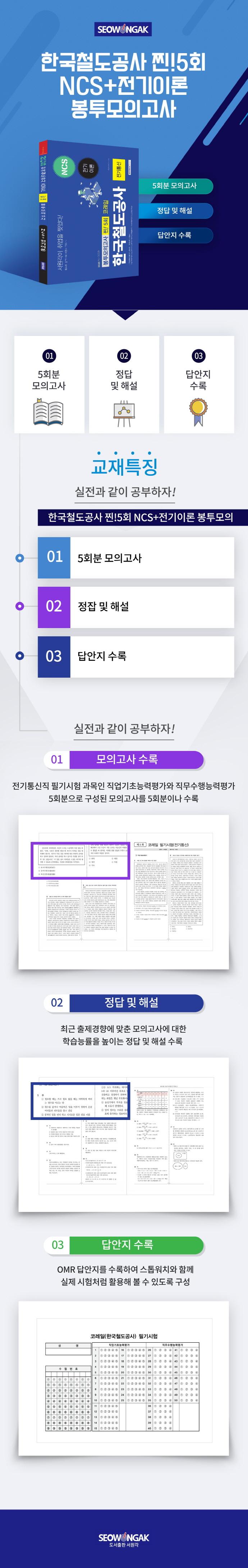 한국철도공사 코레일 전기통신 봉투모의고사 찐! 5회(2020)(NCS) 도서 상세이미지