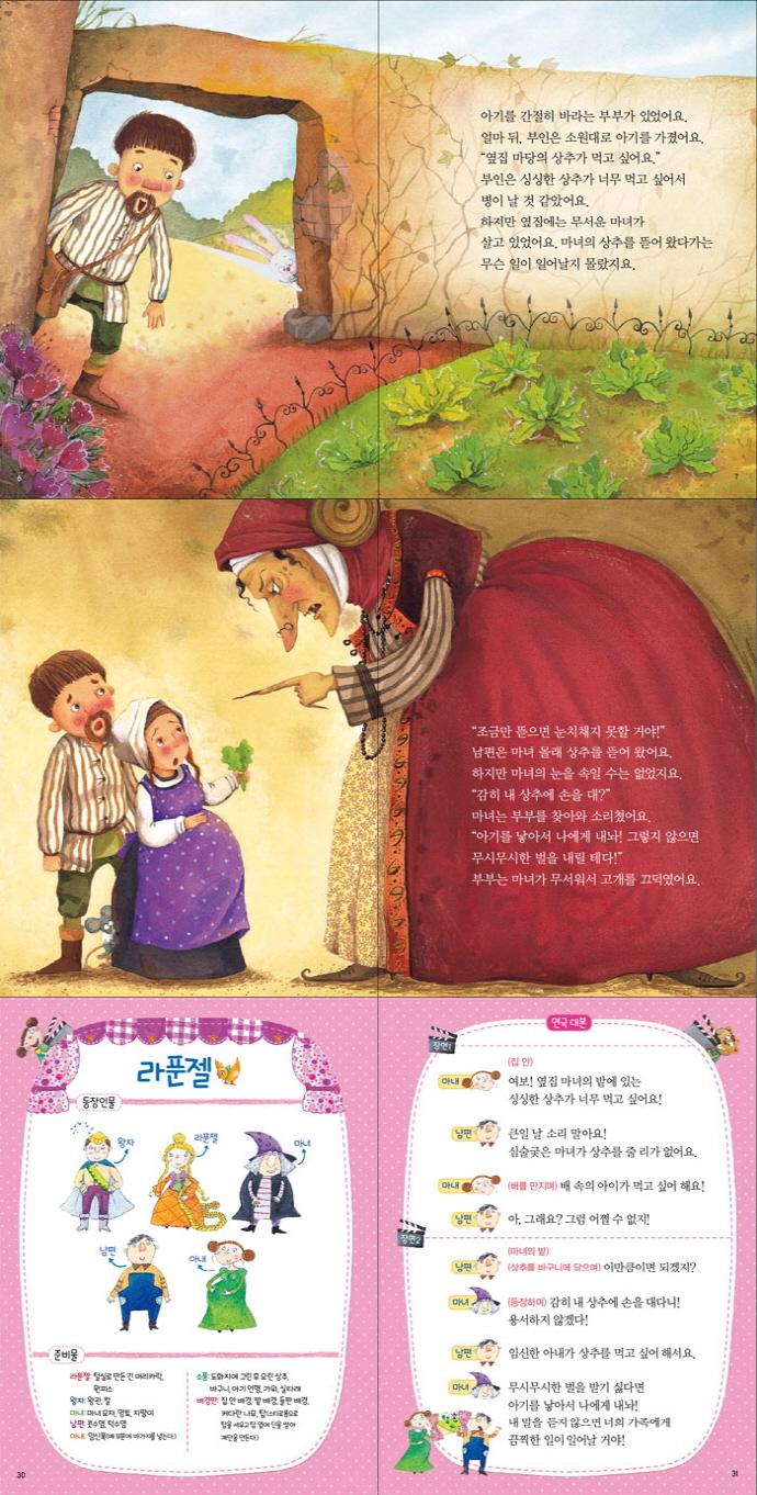 라푼젤(읽어줘요! 슈퍼맨 3~7세 12)(양장본 HardCover) 도서 상세이미지