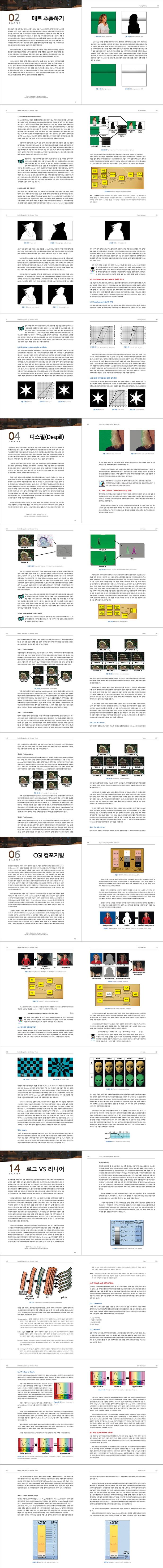 디지털 컴포지팅(필름과 비디오를 위한)(개정판 3판) 도서 상세이미지