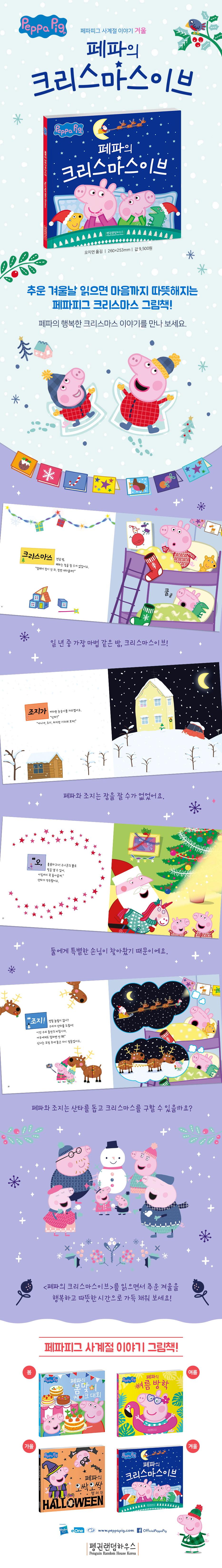 페파의 크리스마스이브(페파피그 사계절 이야기)(양장본 HardCover) 도서 상세이미지