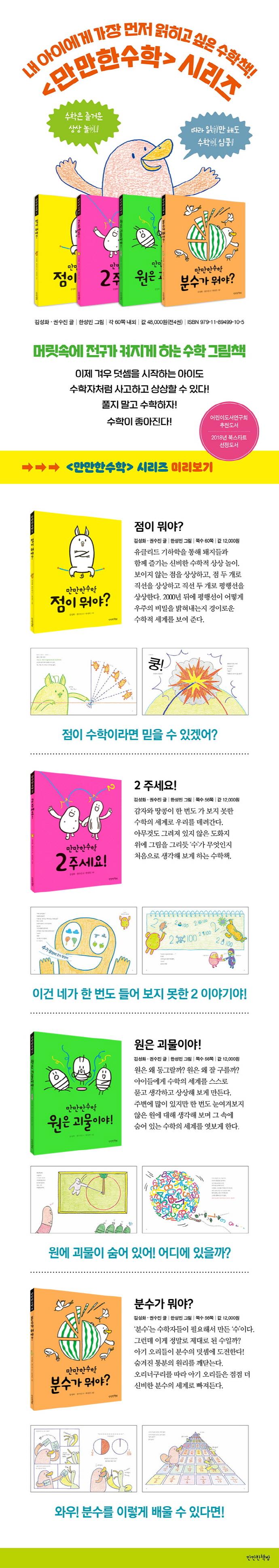 만만한수학 세트(만만한수학 시리즈)(전4권) 도서 상세이미지