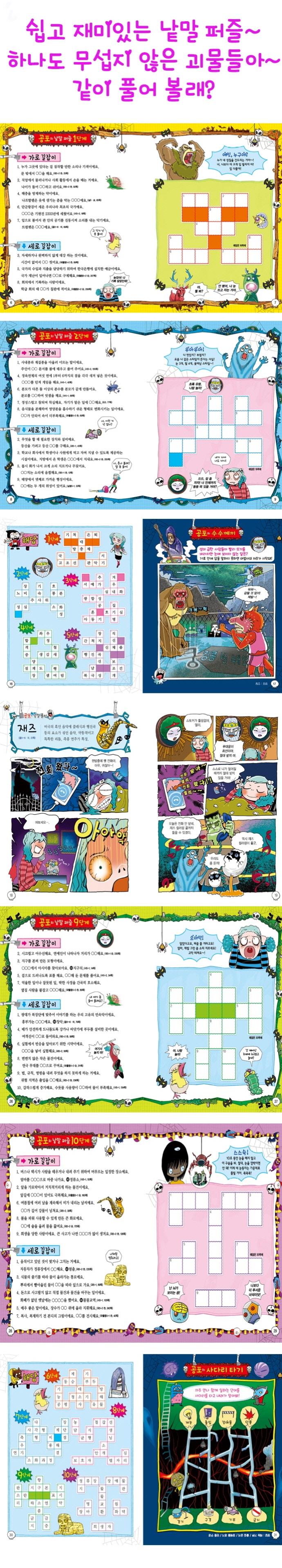 공포의 교과서 낱말 퍼즐 5 6학년(2015년 개정된 8차 교과서로 만든) 도서 상세이미지