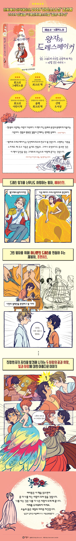 왕자와 드레스메이커(비룡소 그래픽노블)(양장본 HardCover) 도서 상세이미지