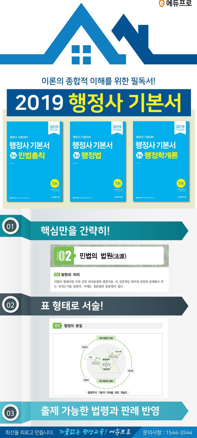 행정사 기본서 1차 행정학개론(2019)(개정판) 도서 상세이미지