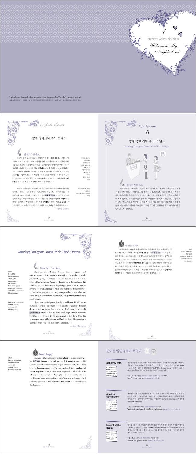 앤랜더스의 인생상담: 사회생활편(영어로 배우는)(MP3CD1장포함)(양장본 HardCover) 도서 상세이미지