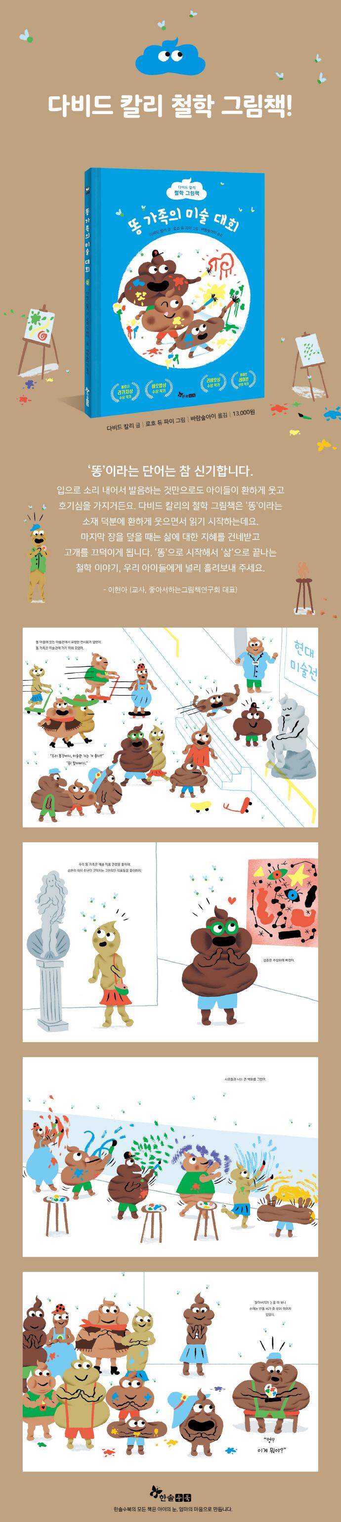 똥 가족의 미술 대회(마음씨앗 그림책 108)(양장본 HardCover) 도서 상세이미지